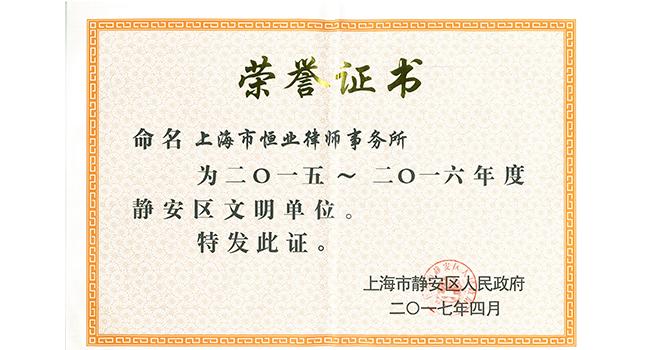 """文明标衺+���_本所荣获""""2015—2016年度静安区文明单位""""称号-上海市恒业律师"""